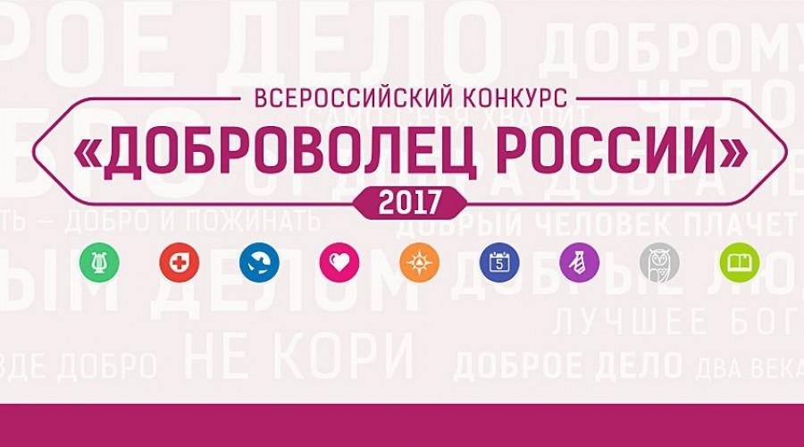 Тверских волонтеров приглашают принять участие вконкурсе «Доброволец России»
